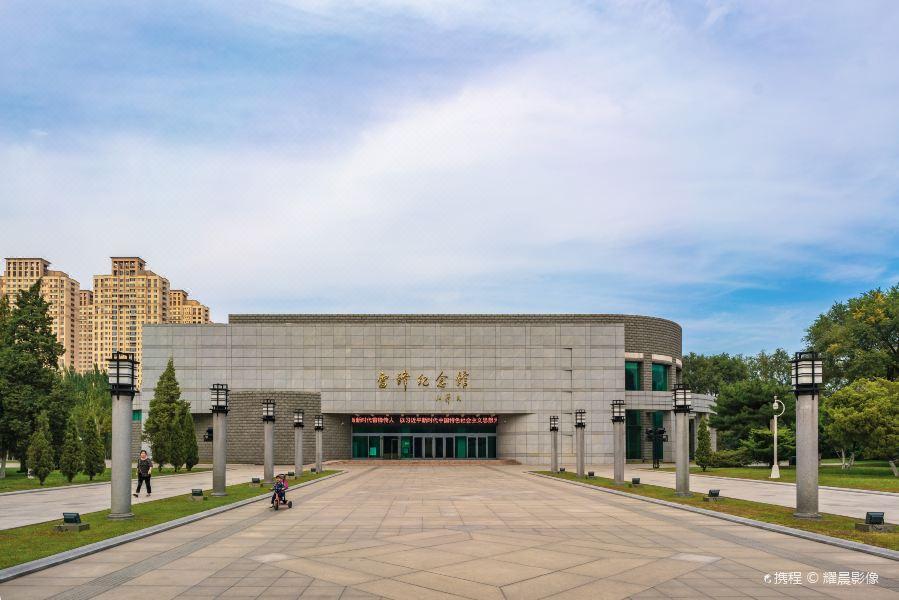 雷锋纪念馆旅游景点图片