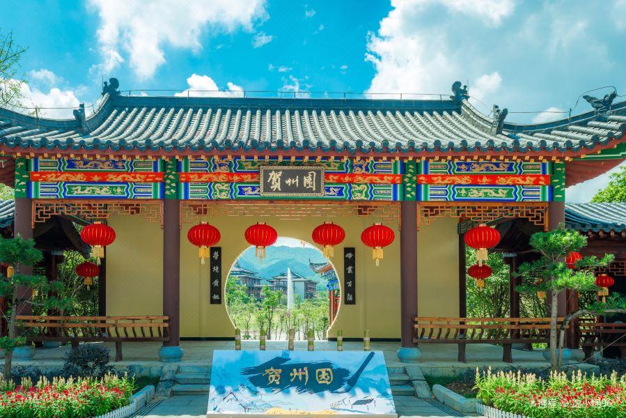 贺州园博园旅游景点图片