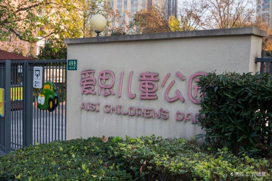 爱思儿童公园旅游景点图片