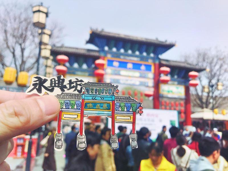永兴坊旅游景点图片