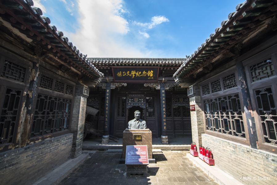 胡正文学纪念馆旅游景点图片