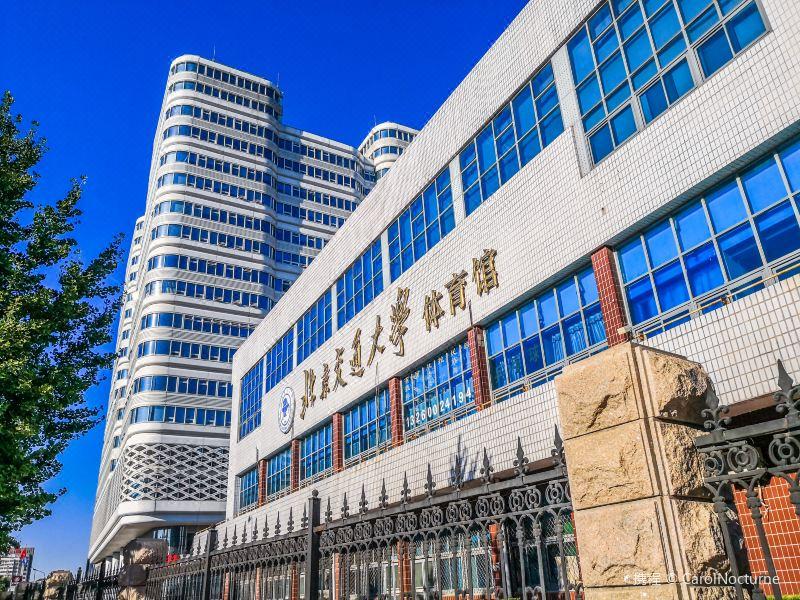 北京交通大学旅游景点图片