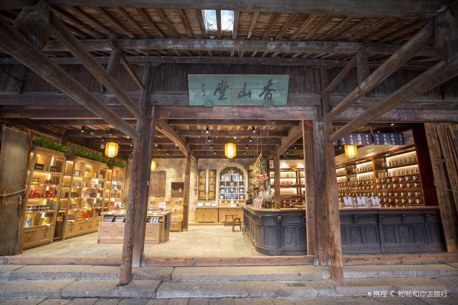 香山堂旅游景点图片