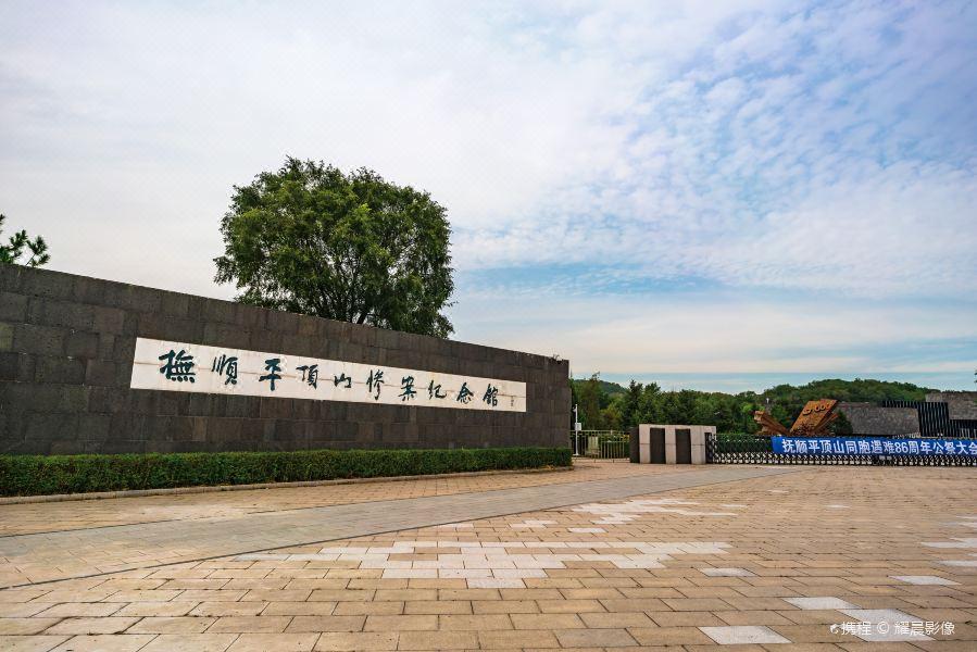 平顶山惨案遗址纪念馆旅游景点图片