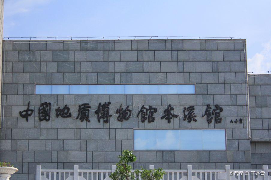 中国地质博物馆本溪馆旅游景点图片