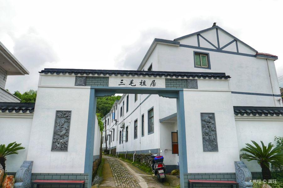 三毛祖居旅游景点图片