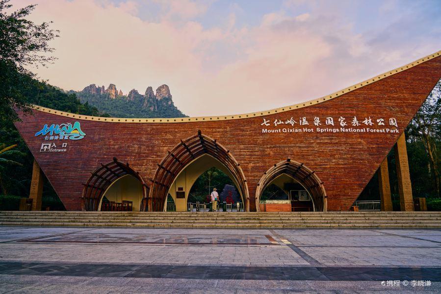 七仙岭温泉国家森林公园旅游景点图片