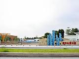 南沙儿童公园