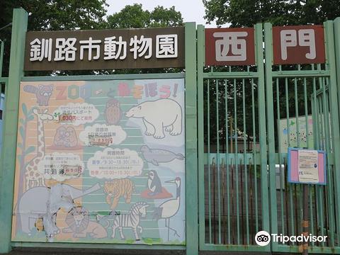 钏路市动物园