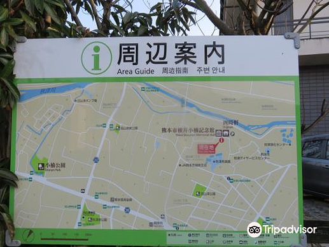 横井小楠纪念馆旅游景点图片