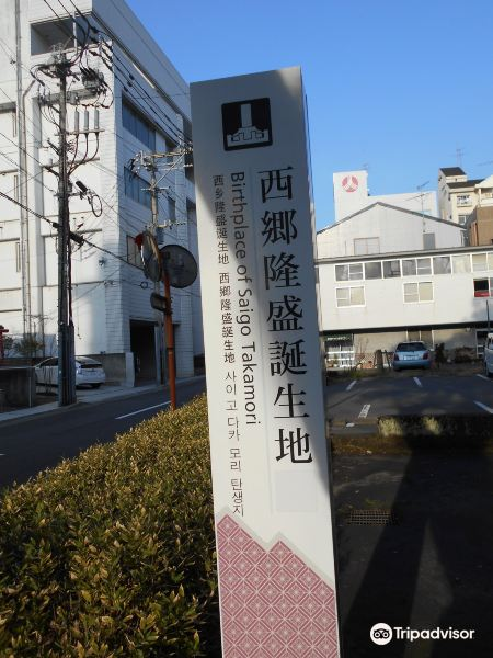 西郷隆盛誕生地碑旅游景点图片
