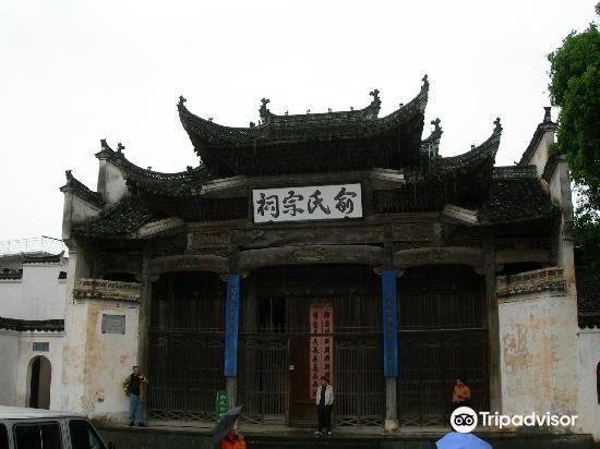 俞氏宗祠旅游景点图片