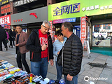 牡丹江绥芬河市龙须沟步行街