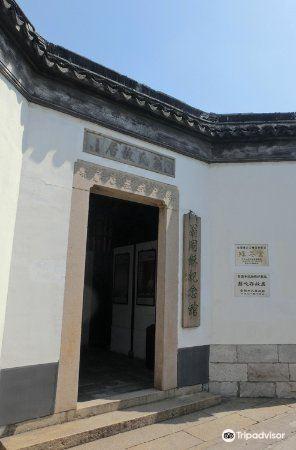 翁同龢纪念馆旅游景点图片