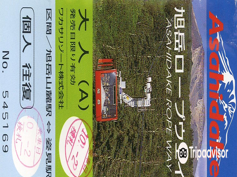 东川町旅游图片
