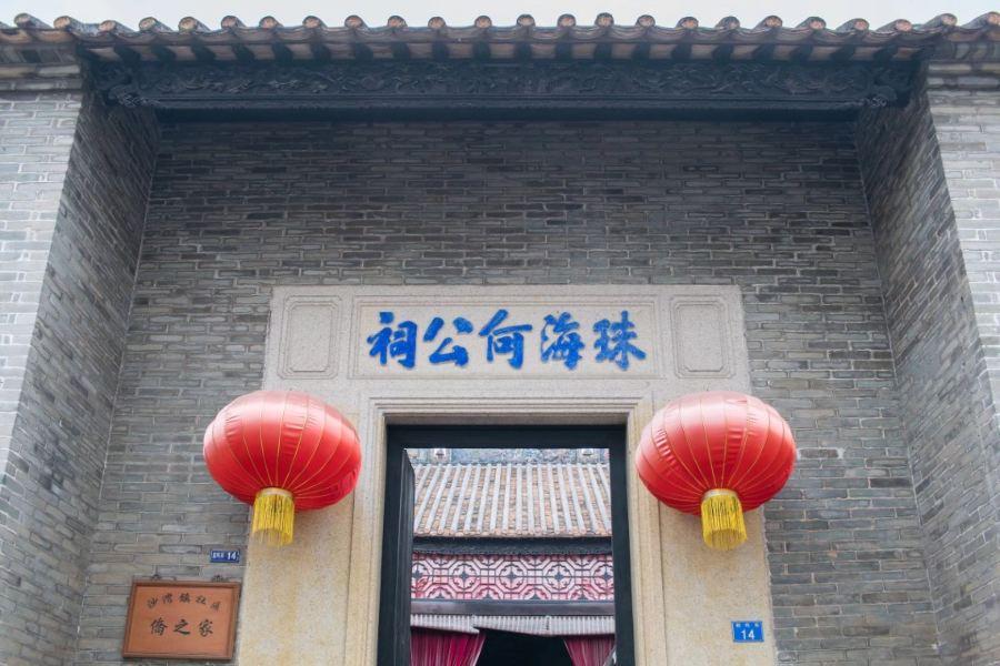 珠海何公祠旅游景点图片